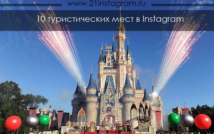 💟Туристическое агентство TravelBird решило проверить, какие достопримечательности пользуются наибольшим интересом у пользователей сети Instagram. Для этого с помощью платформы Instagram API агентство посчитало все хэштеги, связанные с тем или иным направлением, на всех возможных языках. При этом программа проанализировала не только названия мест и их переводы, но и сопутствующие теги. Например, в одну группу с #Disneyland попадали #TheHappiestPlaceOnEarth и #disneylandpark.  ⠀⠀⠀⠀⠀⠀⠀⠀⠀ В…