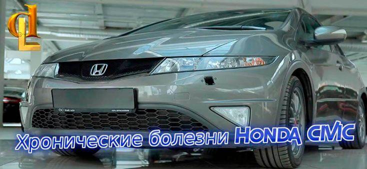 Honda CIVICбезусловно легендарный, имеет долгую и славную биографию в лучших традициях японского автопрома. Первую массовую японскую модель в Европе стали воспринимать как полноценного конкурента.   Модель имеет ряд интересных технологических решений, позволяет