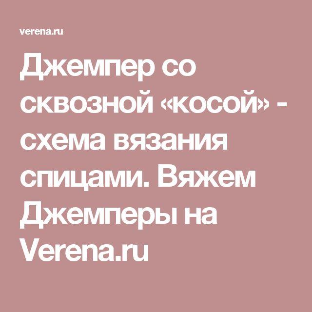 Джемпер со сквозной «косой» - схема вязания спицами. Вяжем Джемперы на Verena.ru