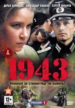 Сериал 1943 смотреть онлайн