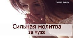 Сильная молитва за мужа | Женская страничка
