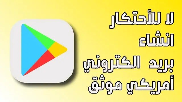 انشاء حساب قوقل وتحويله إلى أمريكي 2020 Gaming Logos Google Play How To Apply