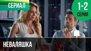 Неваляшка 1 и 2 серия,Неваляшка 3 и 4 серия russian tv show