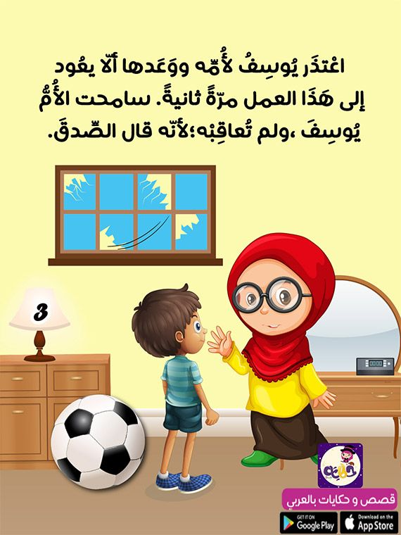 قصص تربوية مصورة للأطفال قصة عن الصدق بتطبيق قصص وحكايات بالعربي Islamic Kids Activities Arabic Kids Preschool Activities Toddler