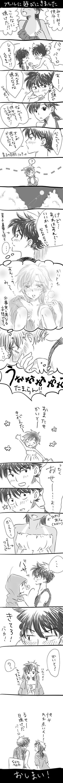 「夏★しちゃってるBOY&GIRL」/「目黒河」の漫画 [pixiv]