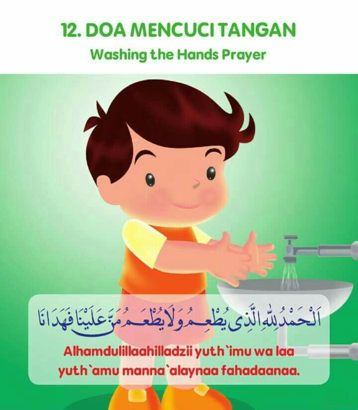 Duaa washing hands