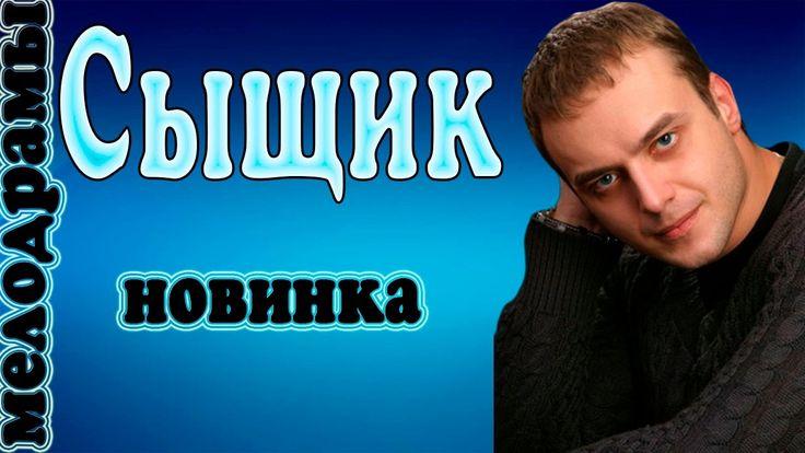 СЫЩИК (2016). Мелодрамы русские 2016 новинки HD