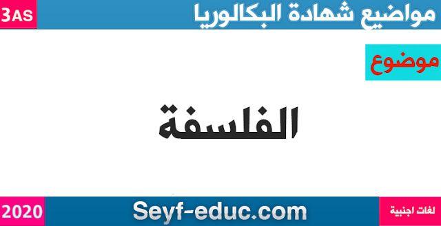 موضوع الفسلفة لشهادة البكالوريا 2020 لغات اجنبية Http Www Seyf Educ Com 2020 08 Subject Of Philosophy Foreign Lang Tech Company Logos Philosophy Company Logo