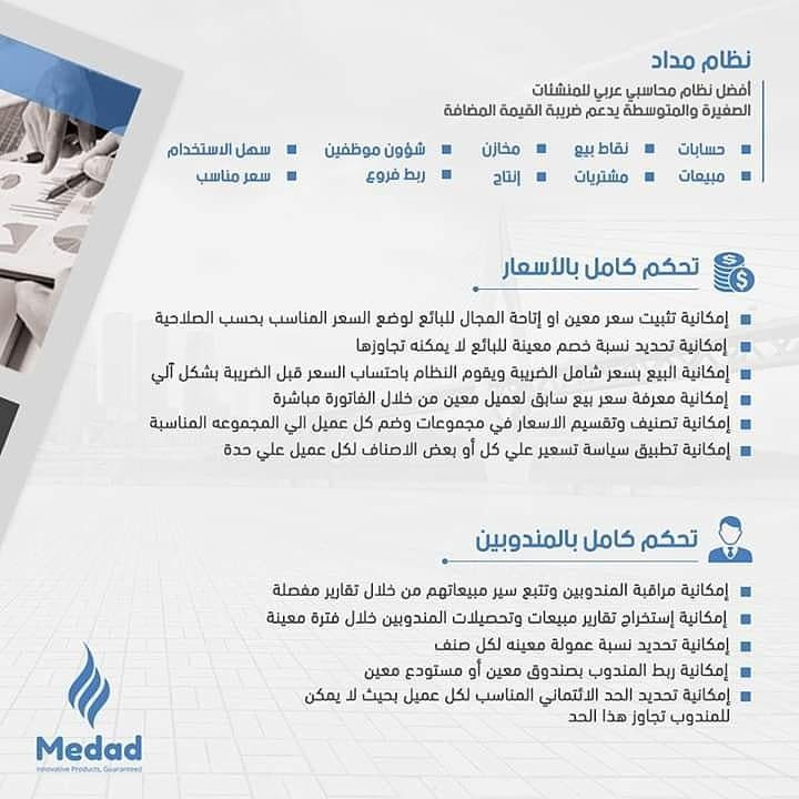 Pin By Medaderp Aymn On Www Medaderp Com Social Media Infographic Media Infographic Social Media