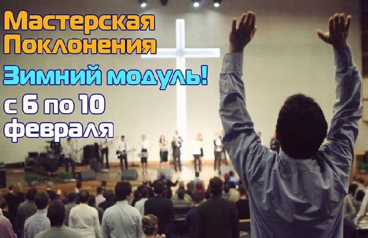 С 6 по 10 февраля в Москве в Евроазиатской богословской семинарии состоится третий семинар «Мастерская поклонения» с участием служителей прославления московских церквей, известных христианских певцов и музыкантов, сообщает 316news со ссылкой на пресс – службу РОСХВЕ. Они поделятся своими знаниями в