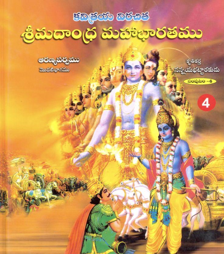 Mahabharatam in Telugu 4/15