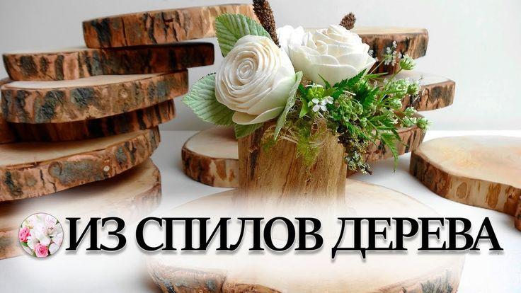 💗 Идеи для квартиры из спилов дерева – декор стен и зеркал, мебель из сл...