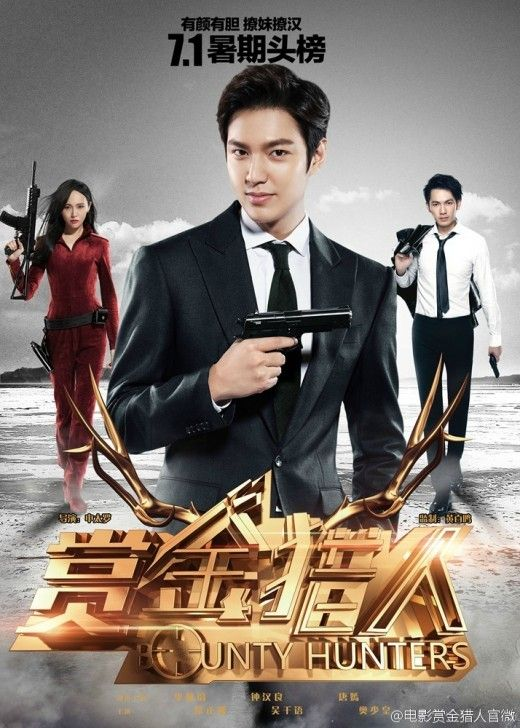 Lee Min Ho's movie, Bounty Hunters, raises excitement with 10 new posters