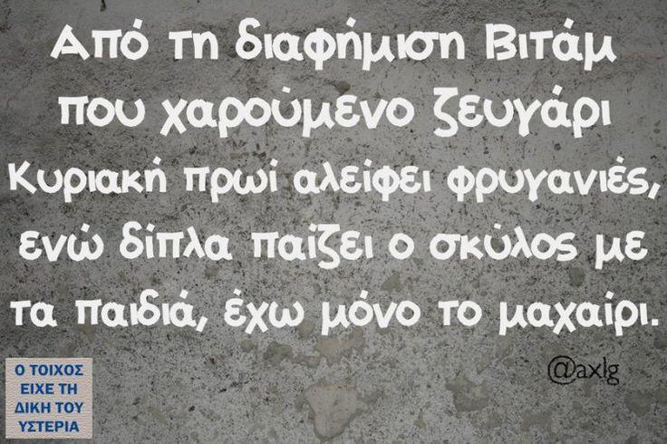 Πρθ: Fwd: FW: Ο ΤΟΙΧΟΣ ΕΙΧΕ ΤΗ ΔΙΚΗ ΤΟΥ ΥΣΤΕΡΙΑ… | sotirisnikolopoulos