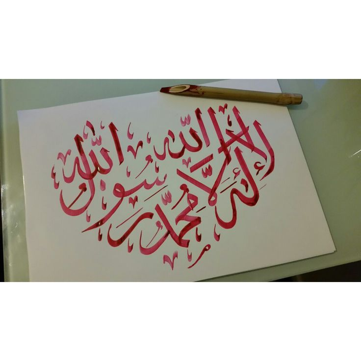 ummdawuud:  'There is no God except Allah and Muhammad ﷺ is His messenger'  Mashallah :)