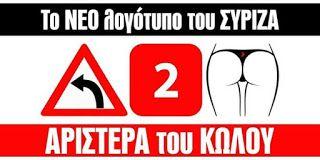 Νέα παντός τύπου: Λογότυπο από τον κ. Ζαχαρόπουλο