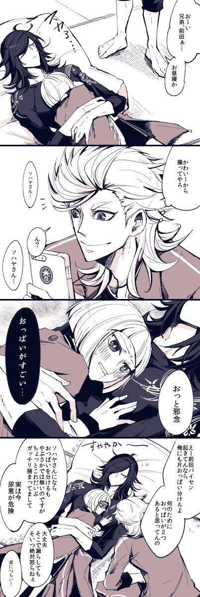ソハヤと前田とみつよっぱいの漫画