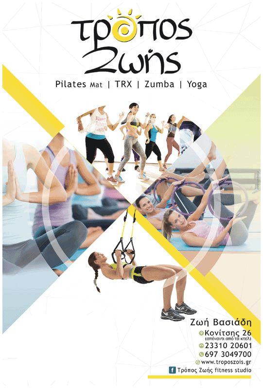 Το Fitness Studio «Τρόπος Ζωής» διοργανώνει για τρίτη χρονιά το One month Challenge! – Δηλώστε συμμετοχή