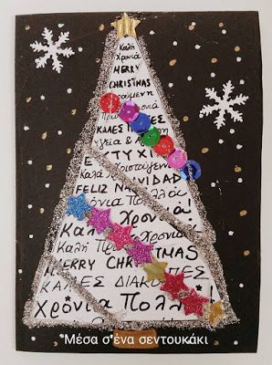 Μέσα σ'ένα σεντουκάκι...: Καλή χρονιά!!
