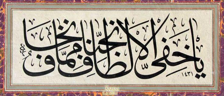 """© Süleyman Berk - Levha """"Ey lutufları gizli olan (Allah'ım)! Bizi korktuğumuzdan kurtar!"""""""