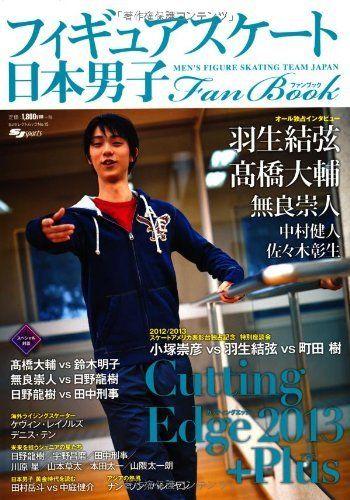 「日本男子フィギュアスケートFanBook CuttingEdge2013+Plus」2013年6月/スキージャーナル