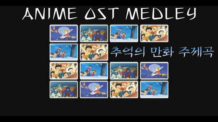 추억의 만화영화 주제곡 모음-Best Anime OST Medley of the 70s~90s 플란더스의 개 독수리 5형제 미래소년 코난 개구리 왕눈이 요술공주 새리 마징가Z 들장미소녀 제니 은하철도999 이상한 나라의 폴 엄마찾아 삼만리 바다의 왕자 마린보이 마루치 아라치 사랑의 학교 로보트태권V