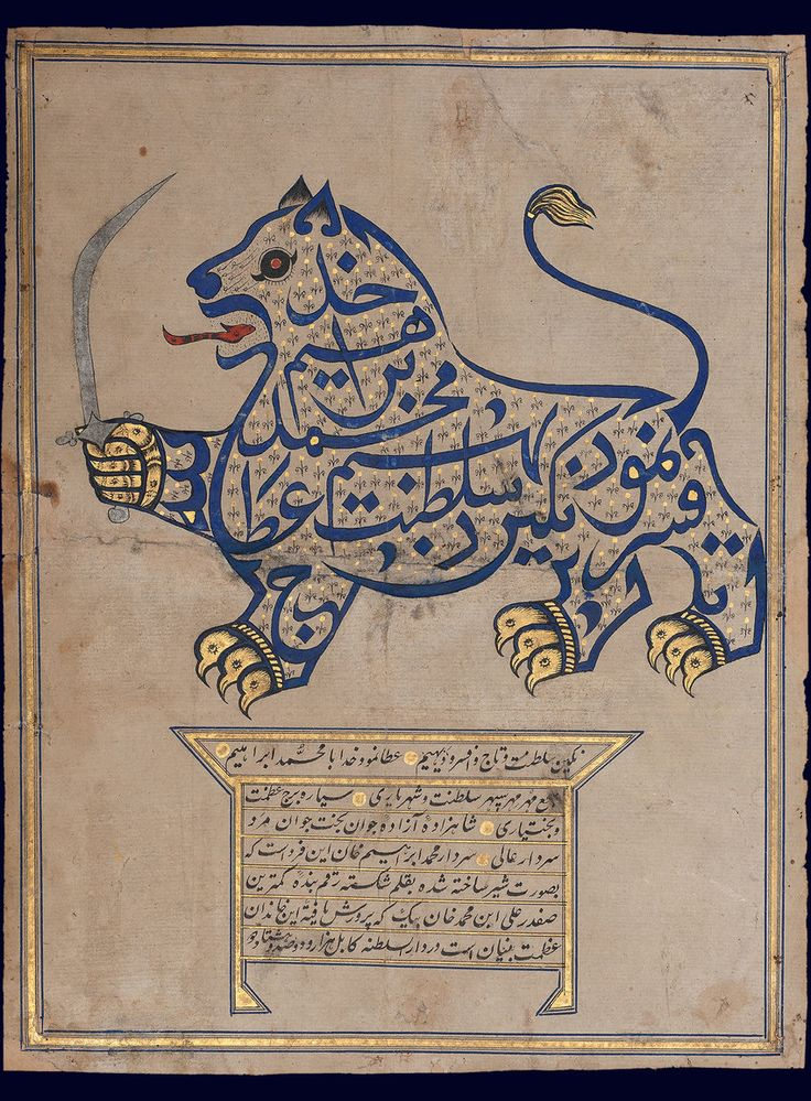 Gallery Image for Calligraphic lion in the name of Prince Muhammad Ibrahim Khan