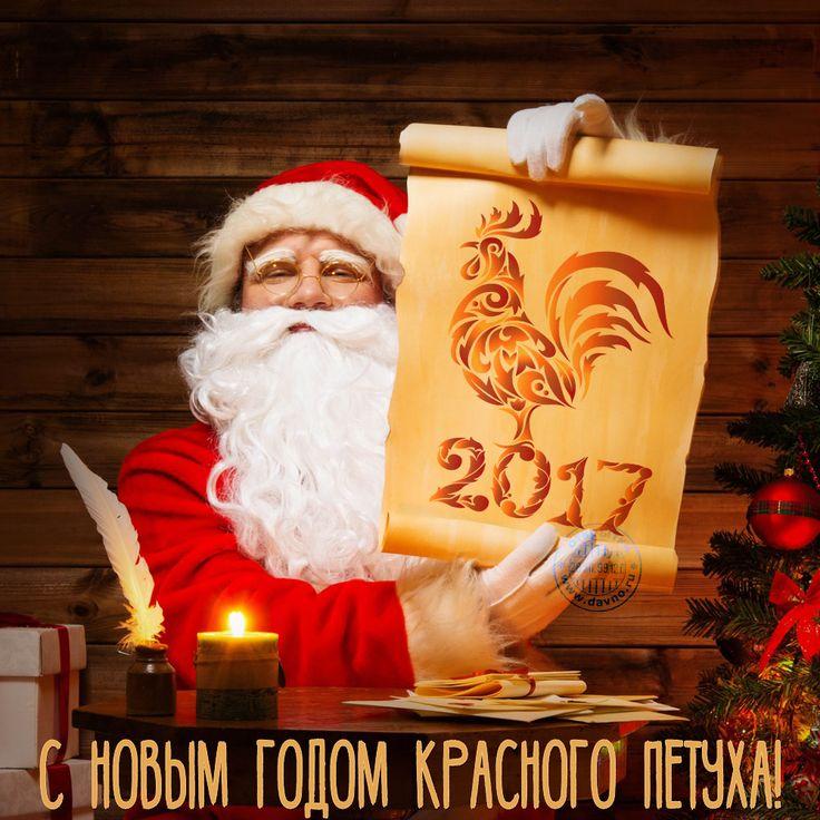 Дарб тебе символ 2017-го года