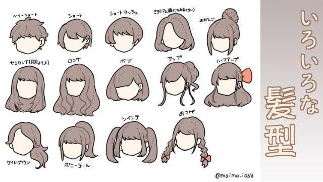 漫画やアニメなどでも様々な種類が見受けられる キャラクターの 髪型