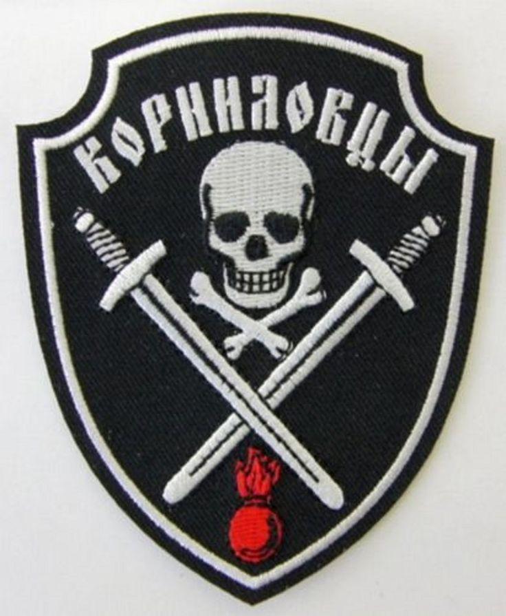 """Novorossiya Army """"Kornilovtsy"""" Regiment Embroidered Patch Badge"""