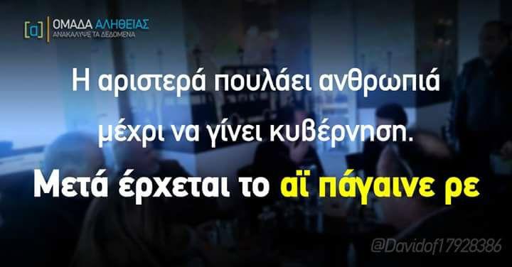 Εδώ όλη η ξεφτίλα ΣΥΡΙΖΑ... τον Φεβρουάριο