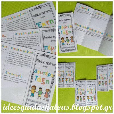 Ιδεες για δασκαλους: Ενημερωτικό τρίπτυχο για τους γονείς