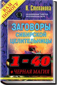 Заговоры сибирской целительницы [1-40] + Черная магия