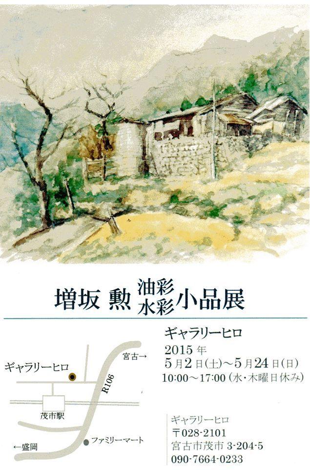 増坂勲 Isao Masusaka 小品展 2015.05.02~24