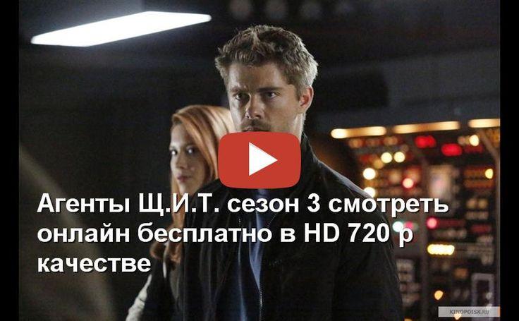 Агенты Щ.И.Т. 3 сезон 17 серия от 19.04.2016