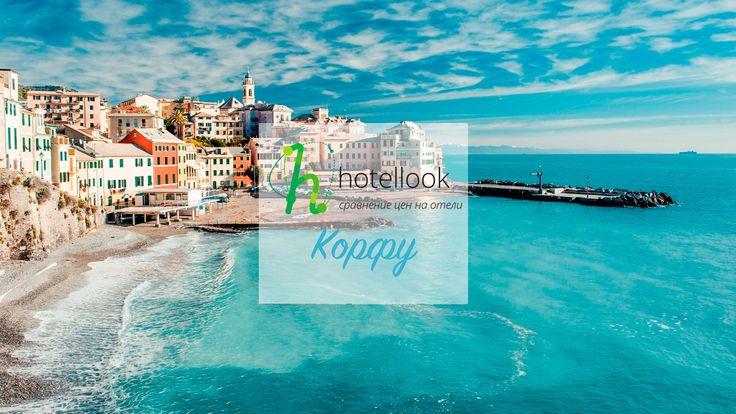 Отели на Корфу со скидками! смотри все предложения и выбирай лучшее!!! #corfuhotellook #отеликорфу #островКорфуотели #отели корфу #греция корфу отели#остров корфу отели