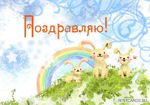 Открытка «Поздравляю!» с радугой и зайцами