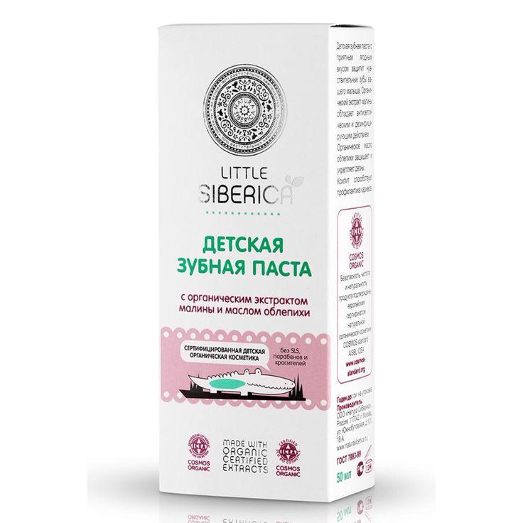 Детская зубная паста с органическим экстрактом малины и маслом облепихи 50 мл - Каталог - RFCosmetics.ru