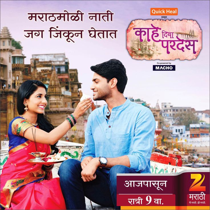 Kahe Diya Pardes Tv Serial