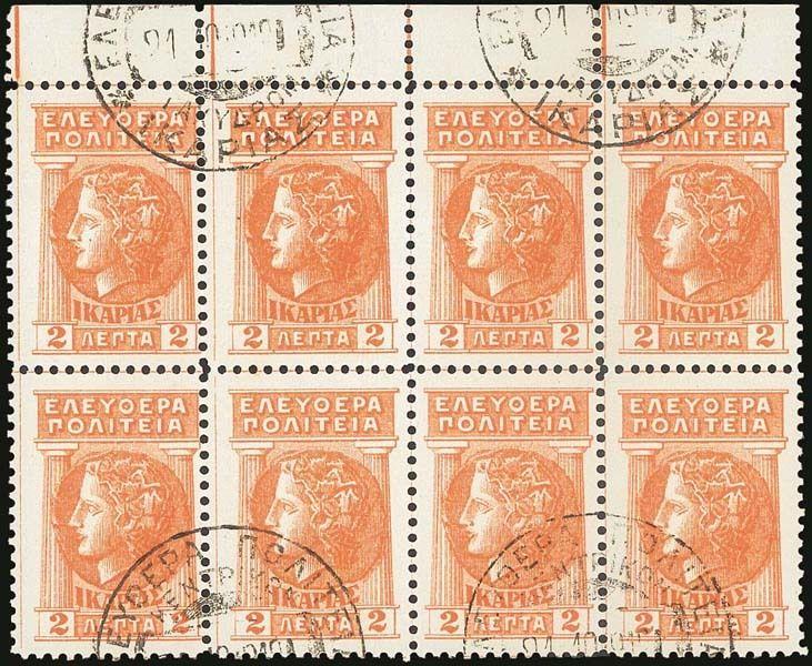 17 Ιουλίου 1912: Η ίδρυση της Ελευθέρας Ικαριακής Πολιτείας | ΙΚΑΡΙΩΤΙΚΑ ΝΕΑ
