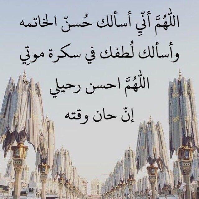 اللهم اني اسألك حسن الخاتمه Arabic Calligraphy Calligraphy