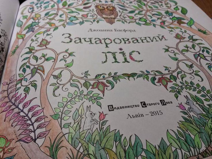 Dreamer: Зачарований Ліс