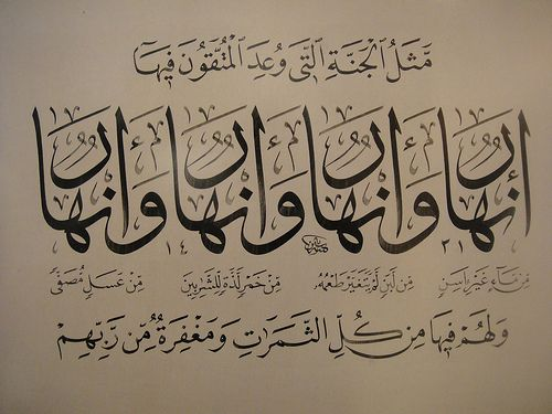 Arabic Calligraphy Exhibition - معرض الخط العربي | Sarah Wkh | Flickr