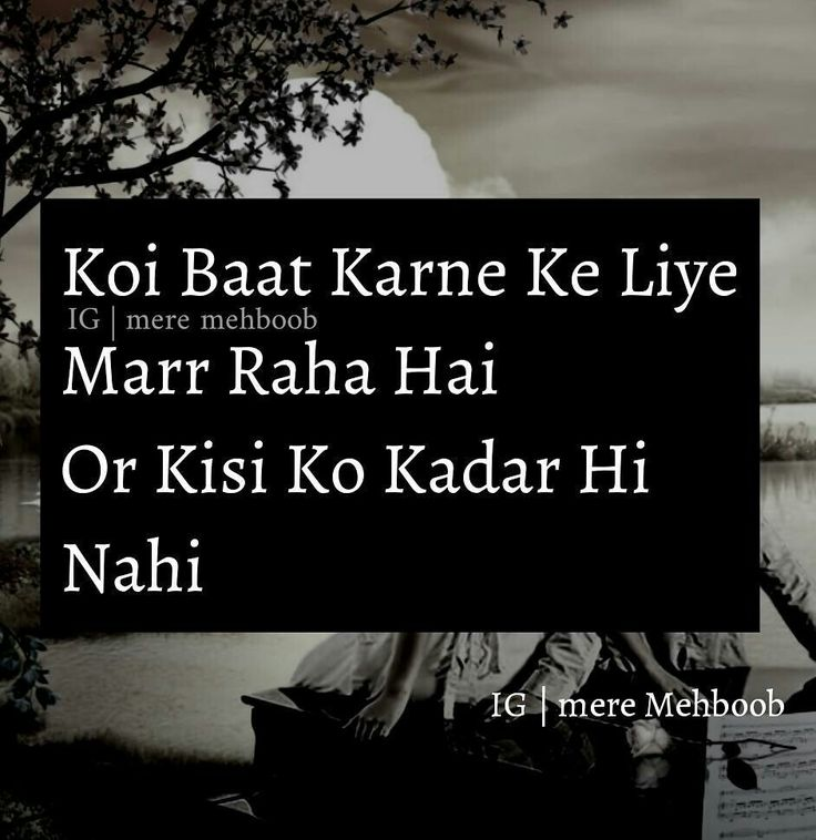 Feeling Sad Quotes In Hindi: 12896 Best Poetry Things Images On Pinterest