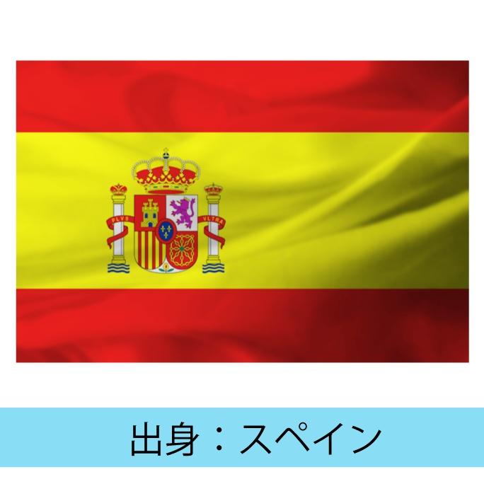 出身はスペインです。