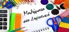 Μαθηματικά Ε' Δημοτικού - Δωρεάν | arnos.gr POLU KALO GIA TA MATHIMATIKA MAS PROTA NA TO BLEPOUME