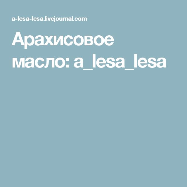 Арахисовое масло: a_lesa_lesa