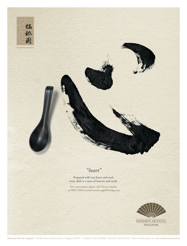 heart... great series and innovative of playing chinese  words and utensils to promote food..