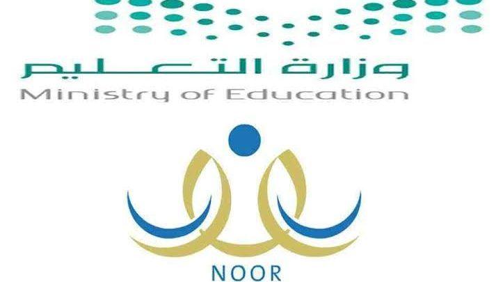 نظام نور يعرض نتائج الطلاب 1441 فتعرف على طريقة الاستعلام Ministry Of Education Education Ministry