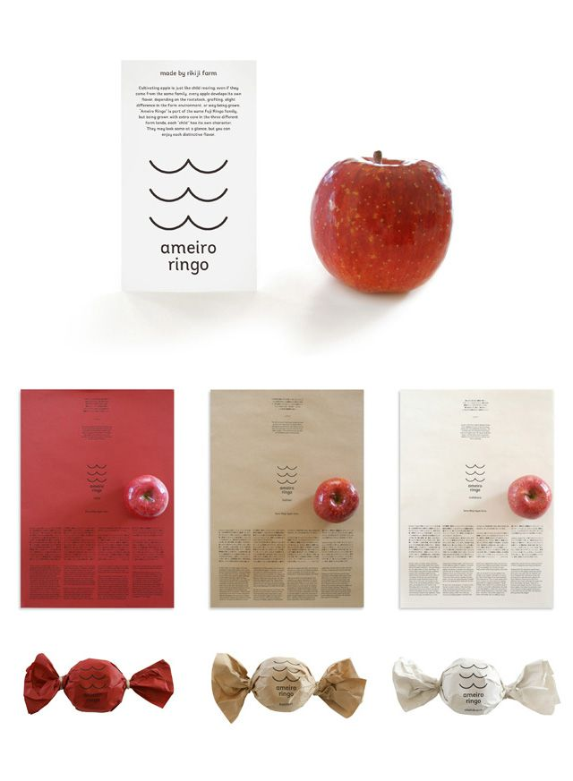 Ameiro ringo Apple package